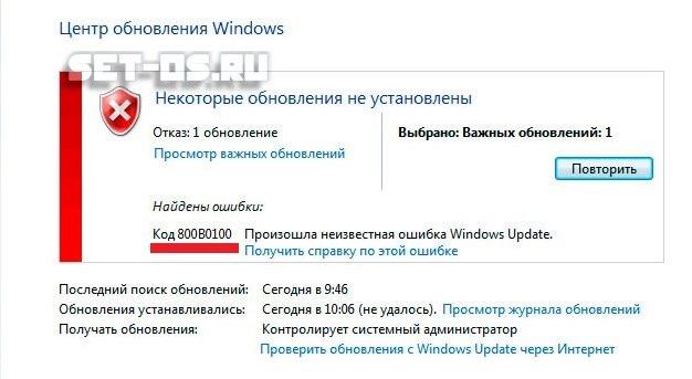 Ошибка код 800b0100 Windows 7