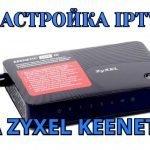 Zyxel Keenetic - настройка iptv для Ростелеком, Билайн, Дом.ру