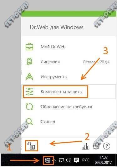 как выключить антивирус доктор веб  на время
