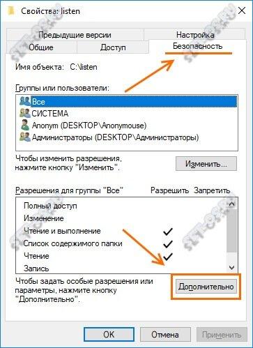 свойства папки windows 10