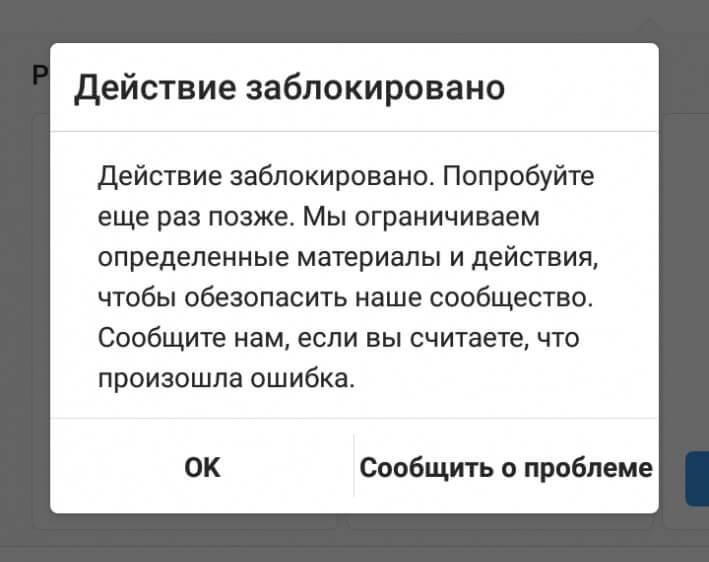 Инстаграм действие заблокировано
