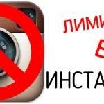 Ограничения и лимиты Инстаграм