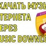 All Music Downloader - как скачать музыку бесплатно, быстро и просто!