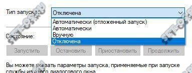 отключение служб операционной системы