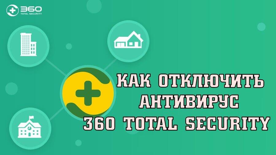 Как отключить 360 Total Security на время или навсегда