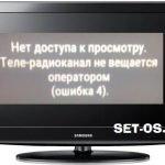 Триколор ТВ: ошибка 4 - что делать?!
