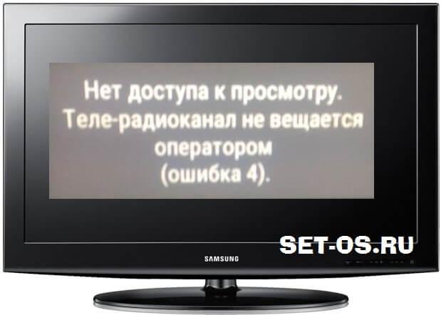 ошибка 4 нет доступа к просмотру теле-радиоканал не вещается оператором