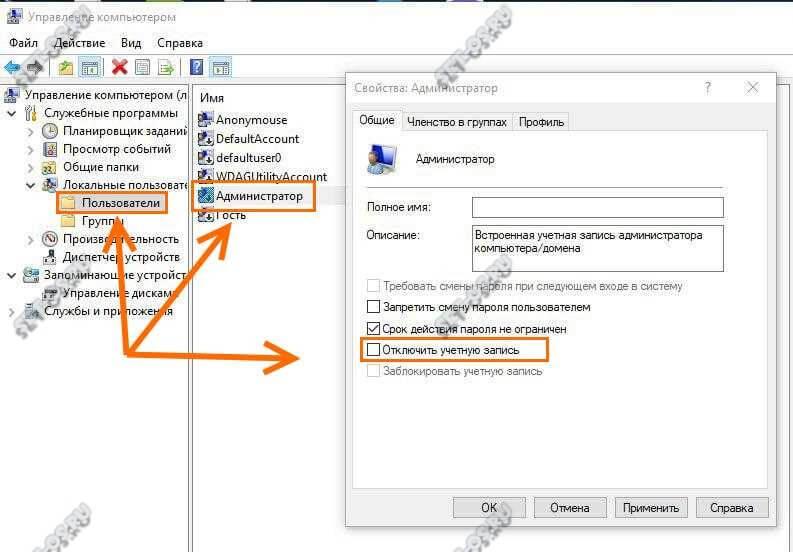 активация учётной записи Администратора виндовс