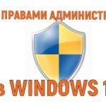 Как войти с правами Администратора в Windows 10