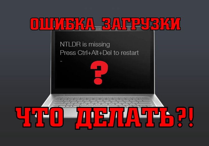 NTLDR is missing, press Ctrl Alt Del to Restart