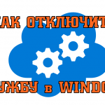 Отключаем службы в Windows 10