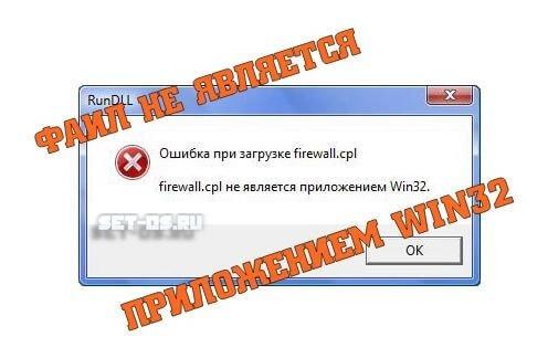 файл не является приложением Win32