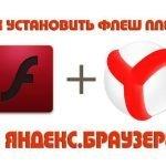 Как установить флеш плеер на Яндекс браузер