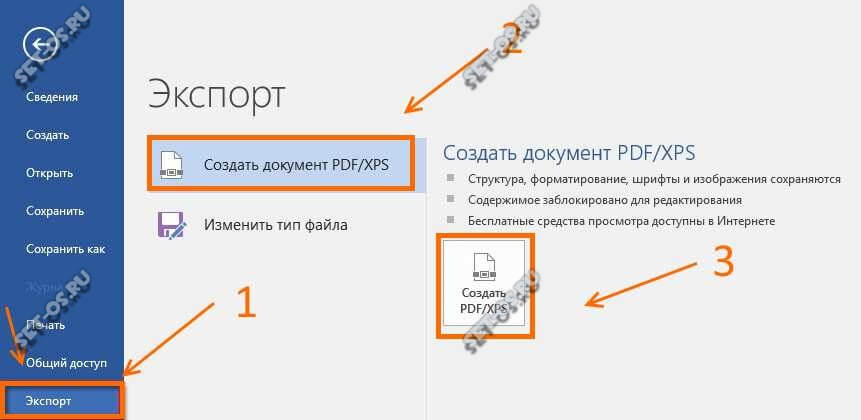 word экспорт docx в pdf
