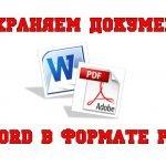 Как сохранить документ Word в PDF формате