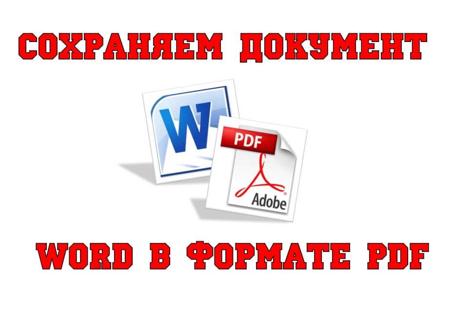 как преобразовать файл word в формат pdf