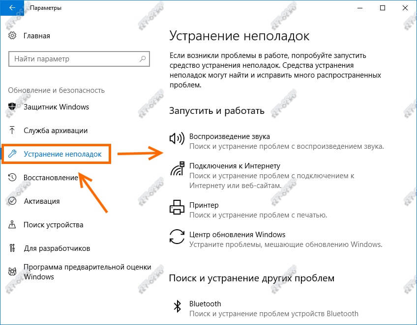 центр устранения неполадок windows