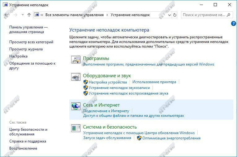 центр устранения неполадок windows 10