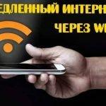 Медленный интернет через WiFi на телефоне или планшете