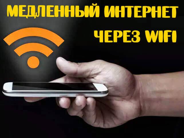 почему тормозит интернет по wifi с телефона