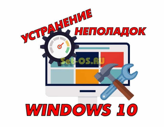 Устранение неполадок Windows 10 самостоятельно