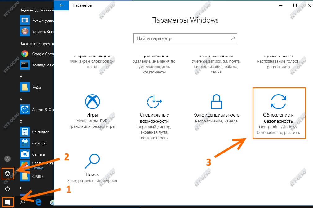 средство устранения неполадок windows 10