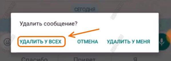 удалить сообщение в чате whatsapp
