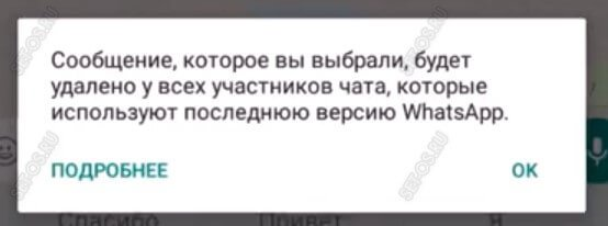 можно ли удалить отправленное сообщение whatsapp
