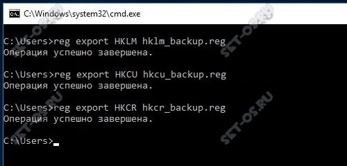 как сделать бекап реестра windows 10 резервное копирование