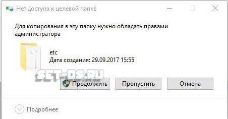 как получить разрешение на изменение файла hosts