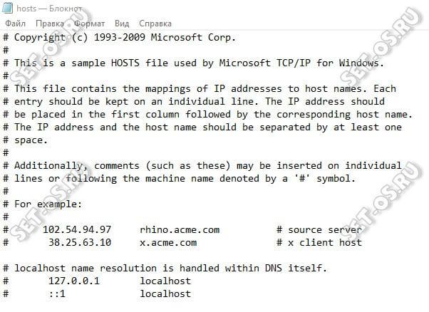как выглядит файл hosts windows 10