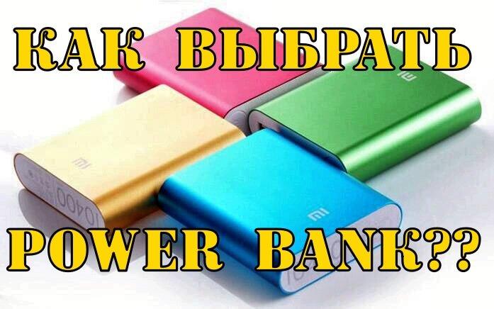 какой power bank выбрать для смартфона айфона на алиэкспрессе