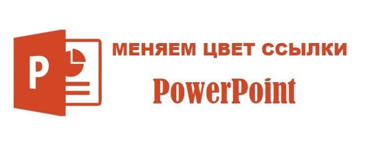 изменить цвет ссылки в PowerPoint