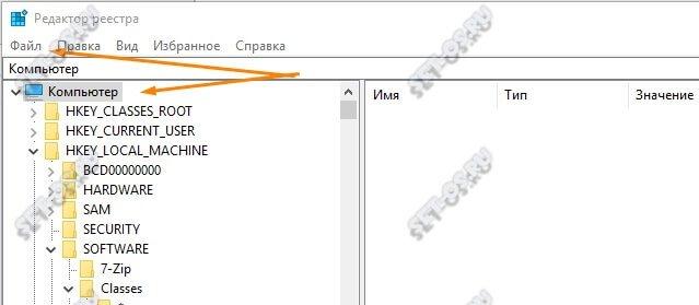 экспорт ключей реестра windows 10