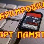 Расшифровка маркировки карт памяти SD и MicroSD