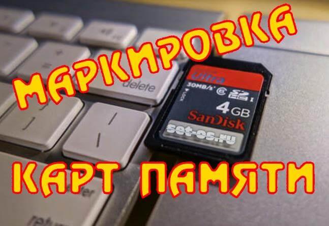маркировка sd карт памяти
