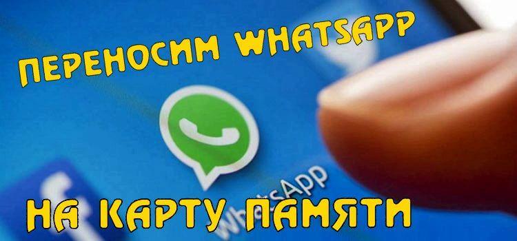 как перенести whatsapp файлы на карту памяти