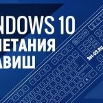 Основные сочетания клавиш Windows 10