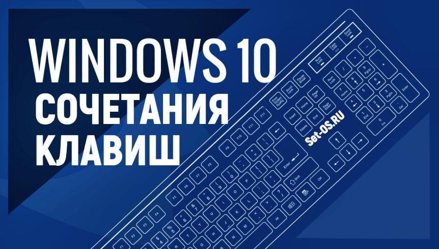 системные сочетания клавиш Windows 10
