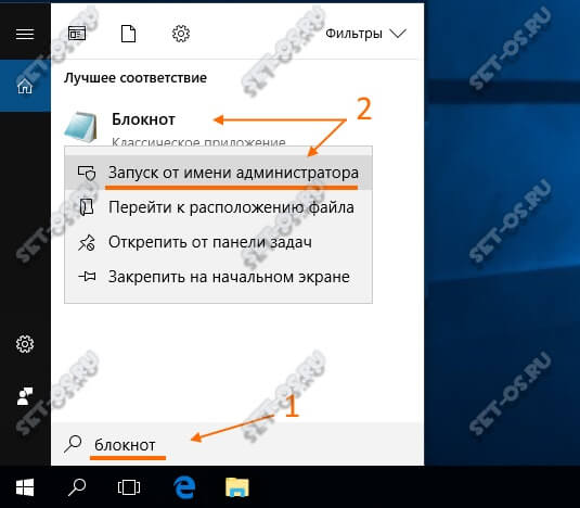 как изменить файл hosts добавить записи