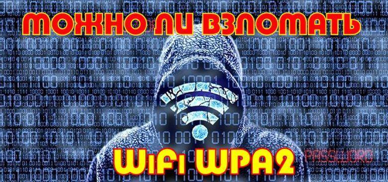 как взломать WiFi WPA2