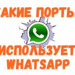 Какие порты использует Whatsapp