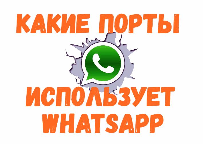 Какие порты использует Whatsapp для звонков голоса