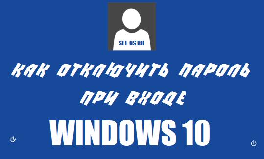 убрать пароль при входе Windows 10