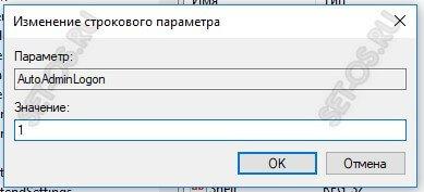 как включить автоматический вход windows 10 автологин