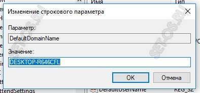 DefaultDomainName