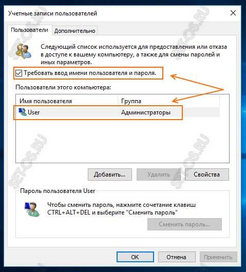отключение пароля при входе windows 10