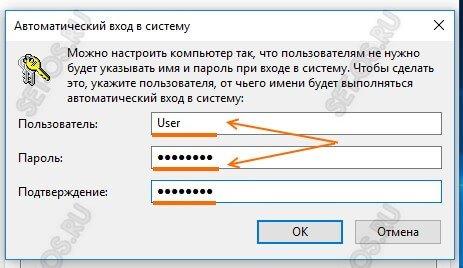 как убрать пароль учётной записи виндовс 10