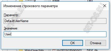 DefaultUserName автоматический вход виндовс