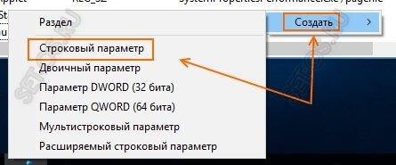 создать параметр реестра виндовс
